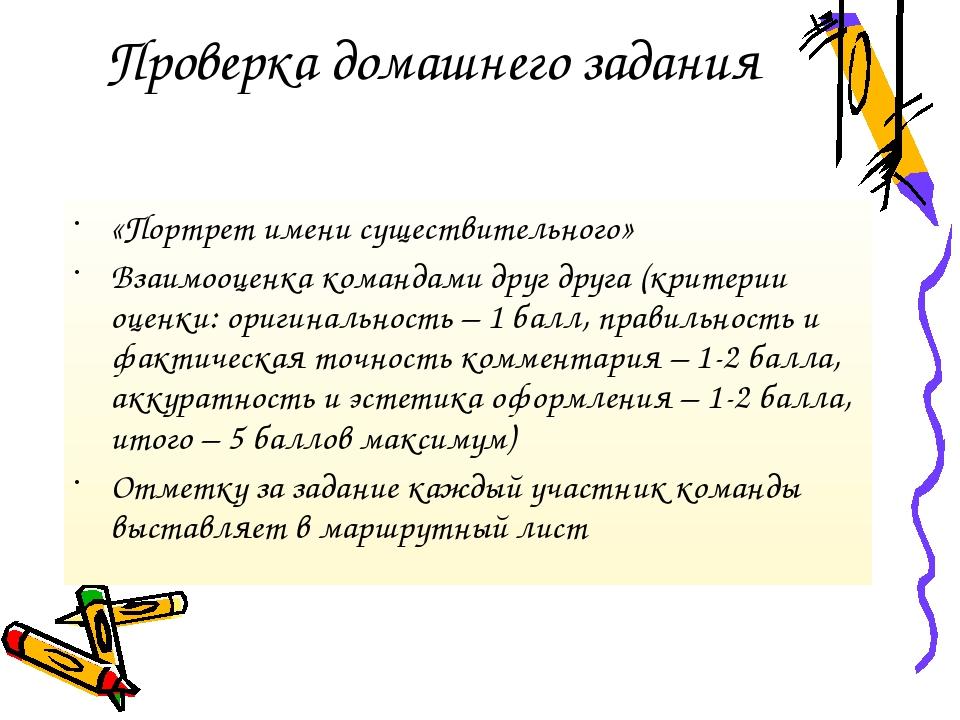 Проверка домашнего задания «Портрет имени существительного» Взаимооценка кома...