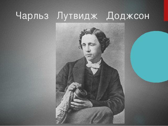 Чарльз Лутвидж Доджсон