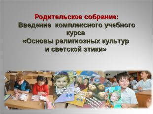 Родительское собрание: Введение комплексного учебного курса «Основы религиоз