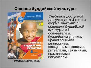 Основы буддийской культуры ЧимитдоржиевВ.Л. Учебник в доступной для учащихся