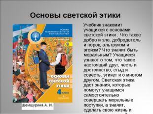 Основы светской этики Учебник знакомит учащихся с основами светской этики . Ч