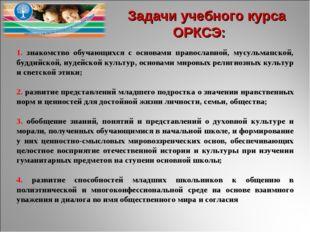 Задачи учебного курса ОРКСЭ: 1. знакомство обучающихся с основами православно