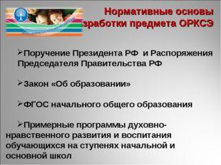 Нормативные основы разработки предмета ОРКСЭ Поручение Президента РФ и Распор