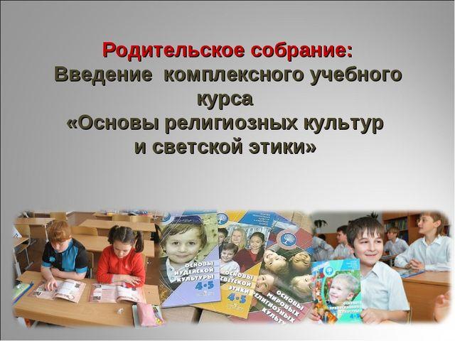 Родительское собрание: Введение комплексного учебного курса «Основы религиоз...