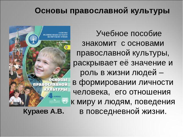 Кураев А.В. Учебное пособие знакомит с основами православной культуры, раскры...
