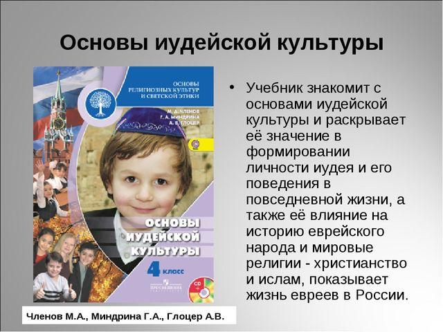 Основы иудейской культуры Учебник знакомит с основами иудейской культуры и ра...
