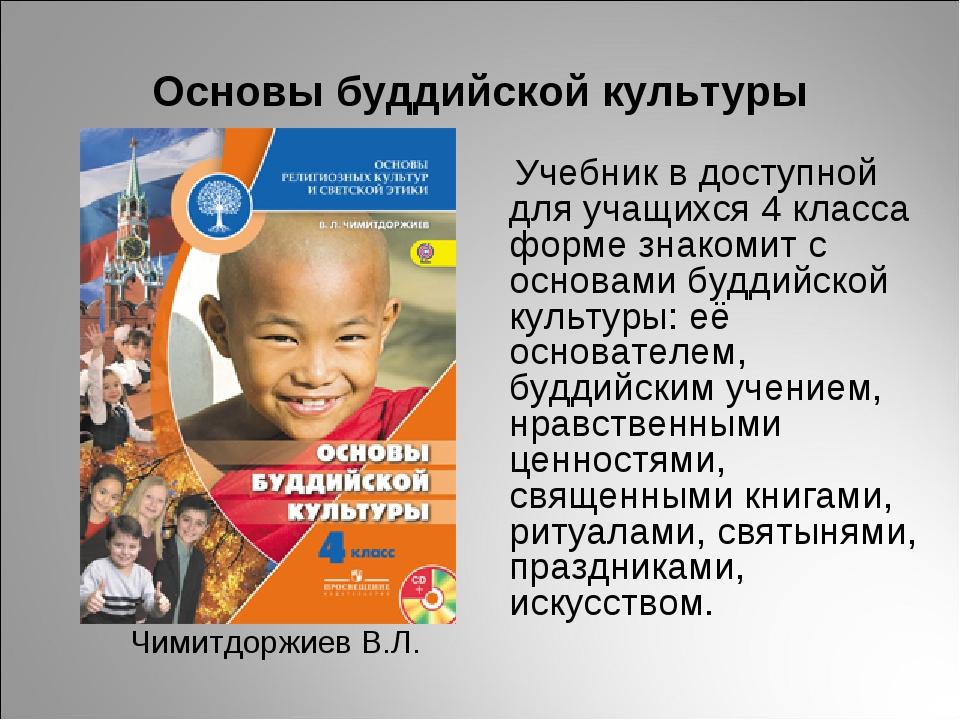 Основы буддийской культуры ЧимитдоржиевВ.Л. Учебник в доступной для учащихся...