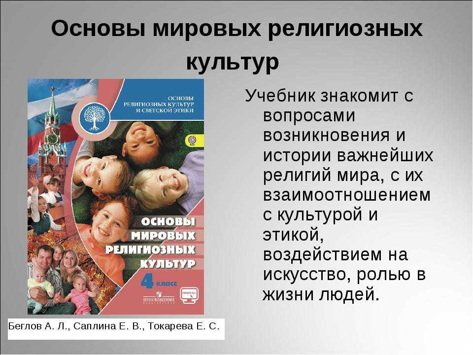 Основы мировых религиозных культур Учебник знакомит с вопросами возникновения...