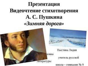 Презентация Видеочтение стихотворения А. С. Пушкина «Зимняя дорога» Пыстина Л