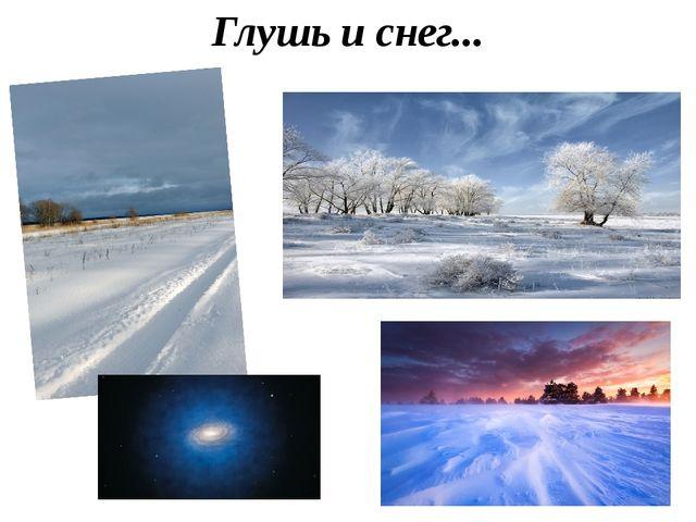 Глушь и снег...