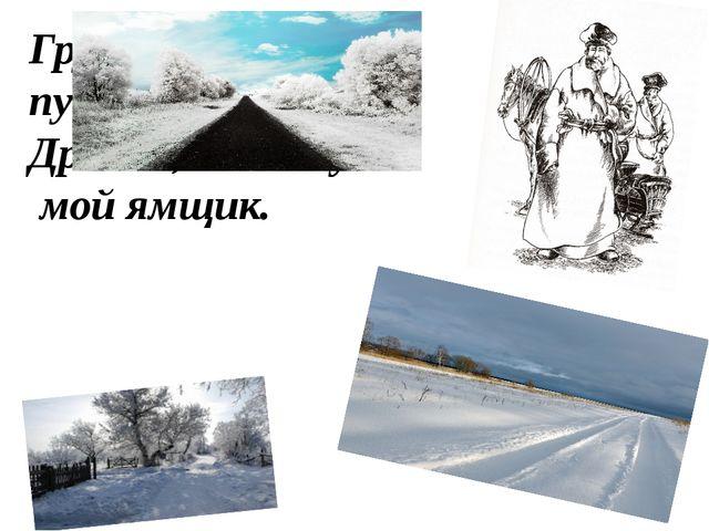Грустно, Нина: путь мой скучен, Дремля, смолкнул мой ямщик.
