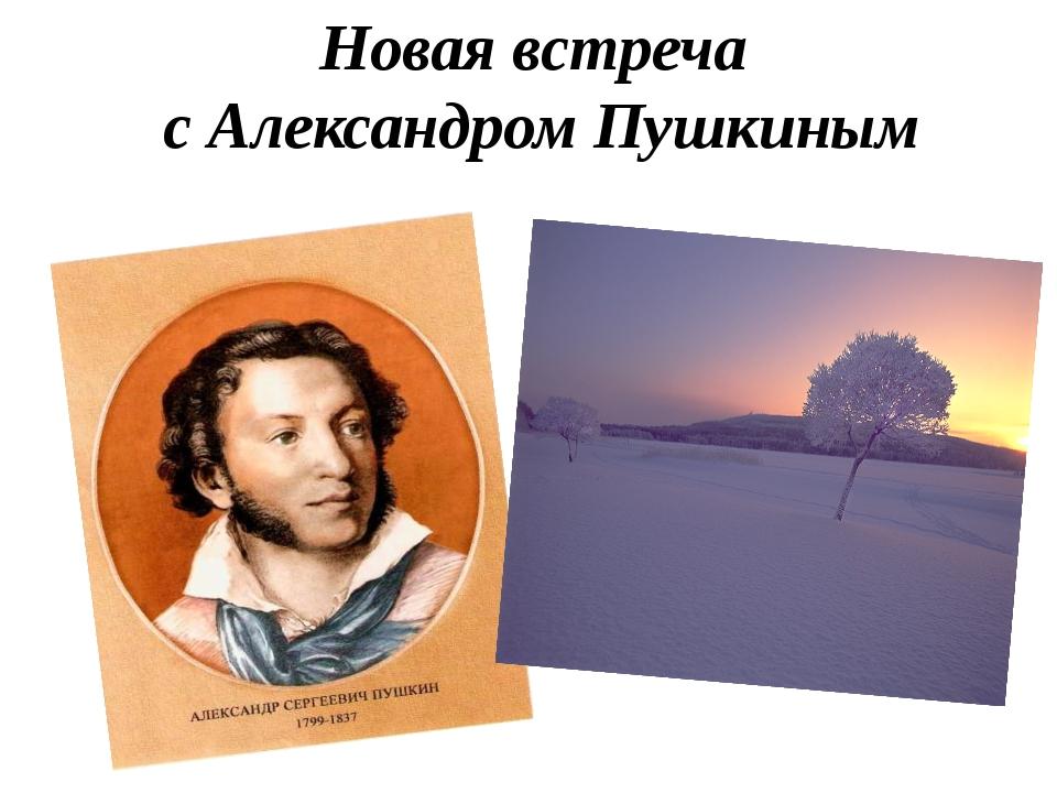 Новая встреча с Александром Пушкиным