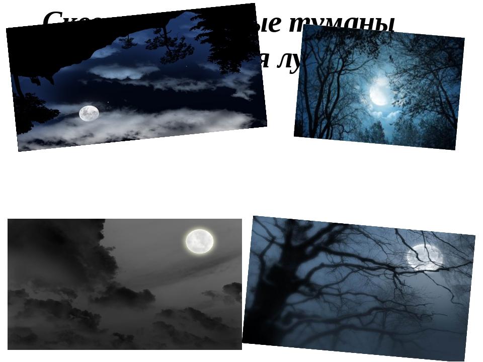 Сквозь волнистые туманы Пробирается луна,
