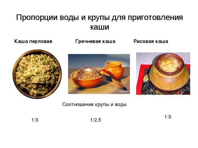 Пропорции воды и крупы для приготовления каши Каша перловая Гречневая каша Ри...