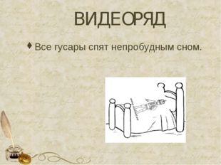 ВИДЕОРЯД Все гусары спят непробудным сном.