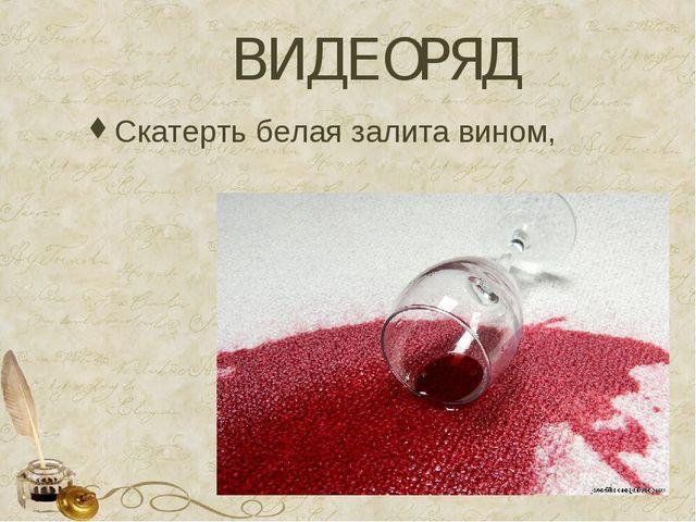 ВИДЕОРЯД Скатерть белая залита вином,