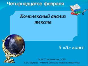 5 «А» класс МАОУ Зареченская СОШ Е.М. Шумова - учитель русского языка и литер