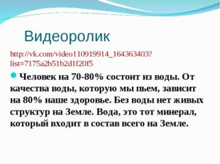Видеоролик http://vk.com/video110919914_164363403?list=7175a2b51b2d1f20f5 Че