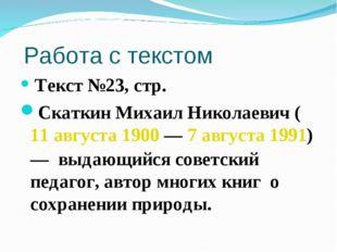 Работа с текстом Текст №23, стр. Скаткин Михаил Николаевич (11 августа 1900