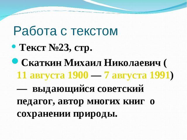 Работа с текстом Текст №23, стр. Скаткин Михаил Николаевич (11 августа 1900...