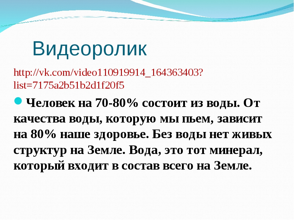 Видеоролик http://vk.com/video110919914_164363403?list=7175a2b51b2d1f20f5 Че...