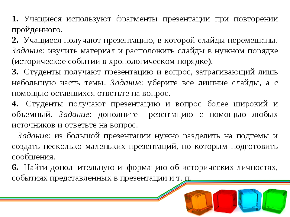 1. Учащиеся используют фрагменты презентации при повторении пройденного. 2....