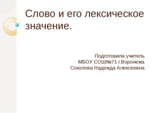 Слово и его лексическое значение. Подготовила учитель МБОУ СОШ№71 г.Воронежа