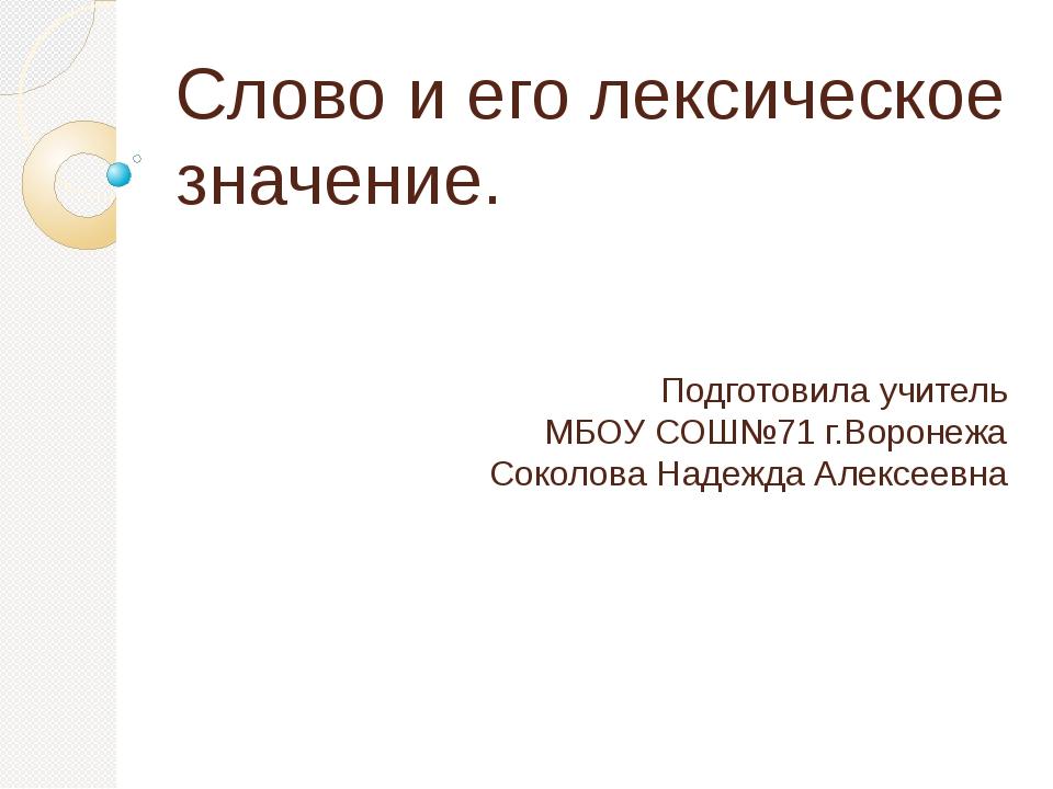 Слово и его лексическое значение. Подготовила учитель МБОУ СОШ№71 г.Воронежа...