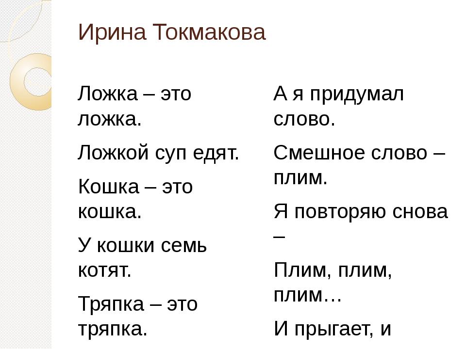 Ирина Токмакова Ложка – это ложка. Ложкой суп едят. Кошка – это кошка. У кошк...
