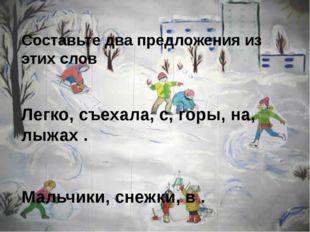 Составьте два предложения из этих слов Легко, съехала, с, горы, на, лыжах . М