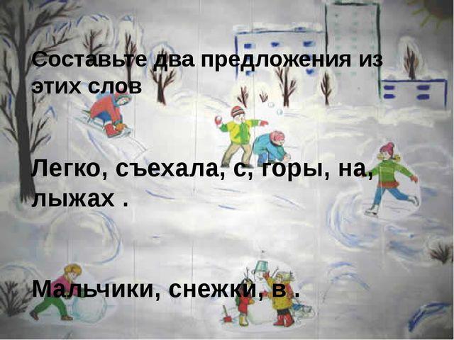 Составьте два предложения из этих слов Легко, съехала, с, горы, на, лыжах . М...