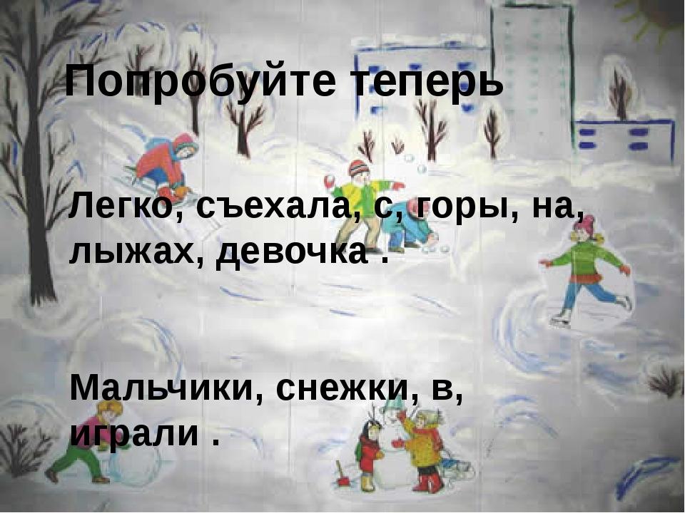 Попробуйте теперь Легко, съехала, с, горы, на, лыжах, девочка . Мальчики, сне...