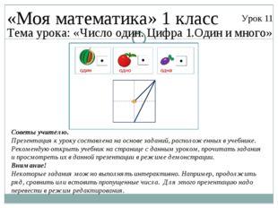 «Моя математика» 1 класс Урок 11 Тема урока: «Число один. Цифра 1.Один и мног