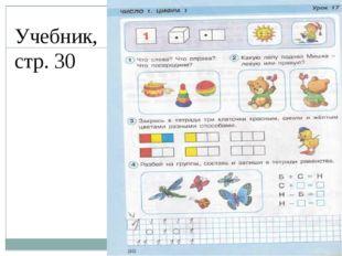Учебник, стр. 30