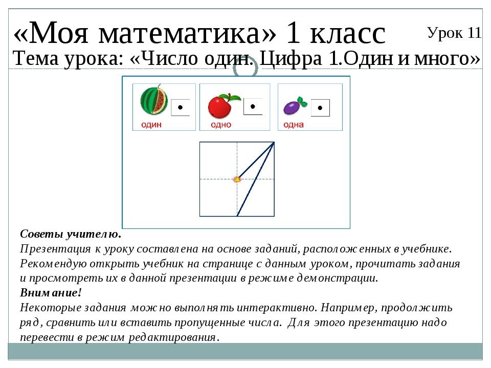 Класс презентация 1 знакомство пнш с математикой