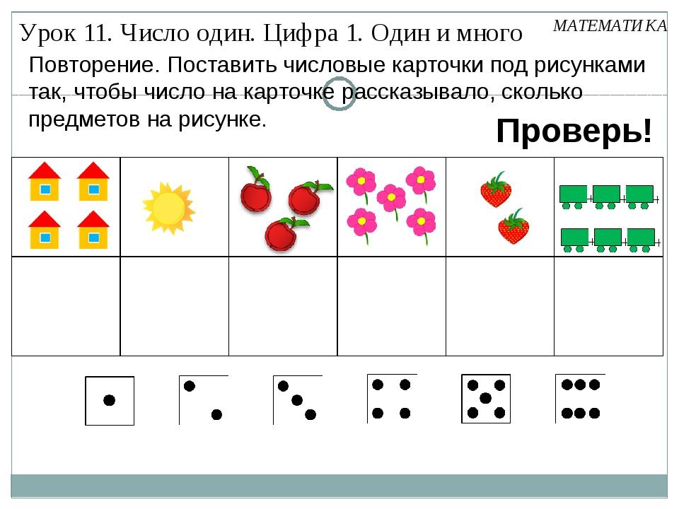 Повторение. Поставить числовые карточки под рисунками так, чтобы число на кар...