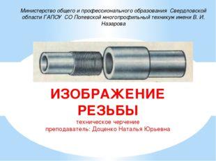 ИЗОБРАЖЕНИЕ РЕЗЬБЫ техническое черчение преподаватель: Доценко Наталья Юрьевн