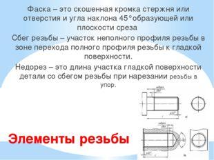 Элементы резьбы Фаска – это скошенная кромка стержня или отверстия и угла нак