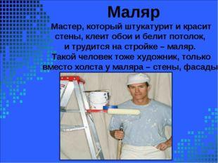 Маляр Мастер, который штукатурит и красит стены, клеит обои и белит потолок,