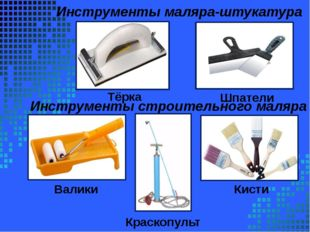 Инструменты маляра-штукатура Инструменты строительного маляра Тёрка Шпатели
