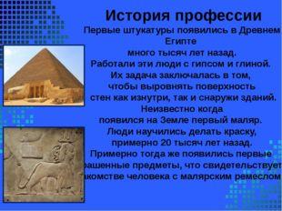 История профессии Первые штукатуры появились в Древнем Египте много тысяч ле