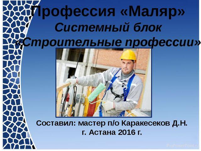 Профессия «Маляр» Системный блок «Строительные профессии» Составил: мастер п...