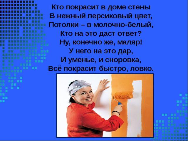 Кто покрасит в доме стены В нежный персиковый цвет, Потолки – в молочно-белы...