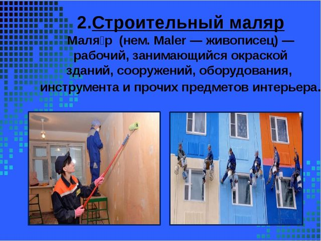 2.Строительный маляр Маля́р (нем. Maler — живописец) — рабочий, занимающийся...