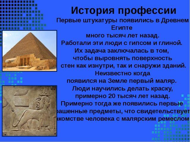 История профессии Первые штукатуры появились в Древнем Египте много тысяч ле...