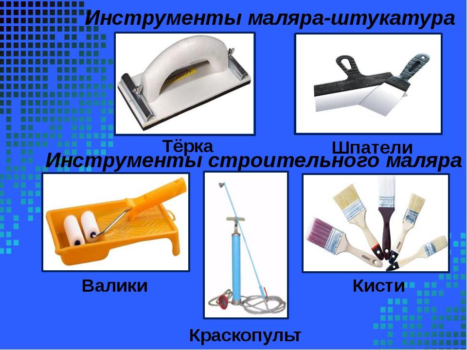 Инструменты маляра-штукатура Инструменты строительного маляра Тёрка Шпатели...