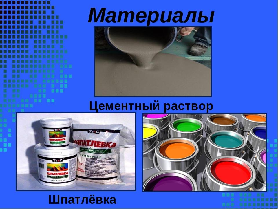 Материалы Цементный раствор Краска Шпатлёвка