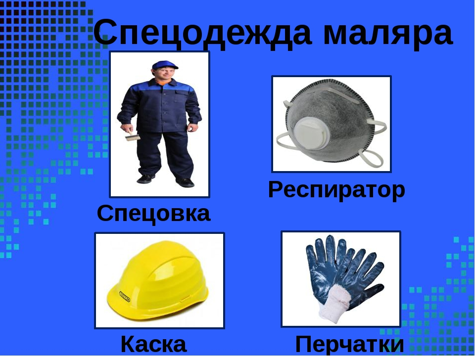 Спецодежда маляра Спецовка Респиратор Каска Перчатки