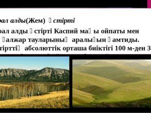 Мұғалжар тауы Оралдың оңтүстік жалғасы, Ақтөбе облысы аумағында Солтүстіктен