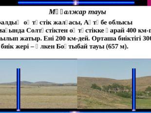 Ақтолағай қырқасы Орал алды үстіртінің оңтүстік-батысындағы қырқалы тау сілем